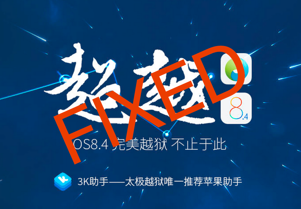 Джейлбрейк iOS 8.4.1