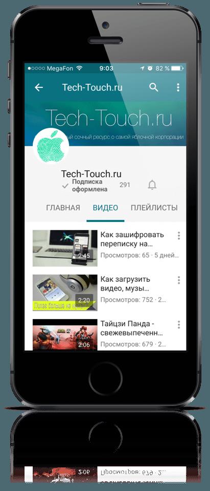 Tech-touch