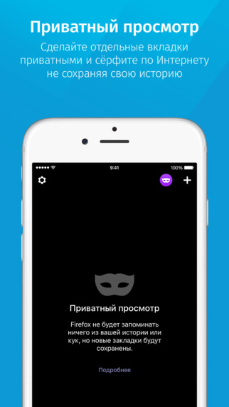 veb-brauzer-firefox-dostupen-dlya-zagruzki-v-app-store--