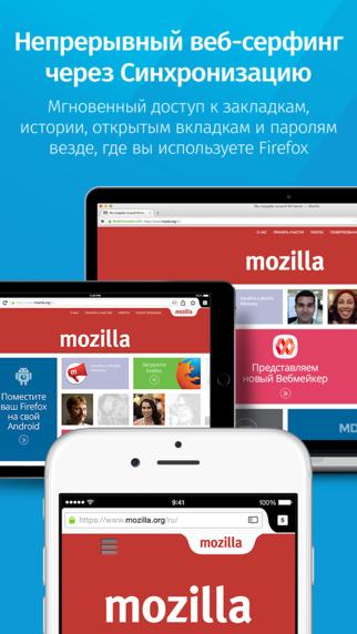 veb-brauzer-firefox-dostupen-dlya-zagruzki-v-app-store------