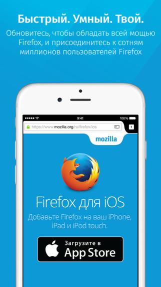 veb-brauzer-firefox-dostupen-dlya-zagruzki-v-app-store
