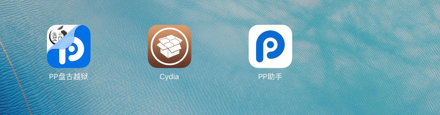 Cydia-App-Icon-iOS-9.3.3