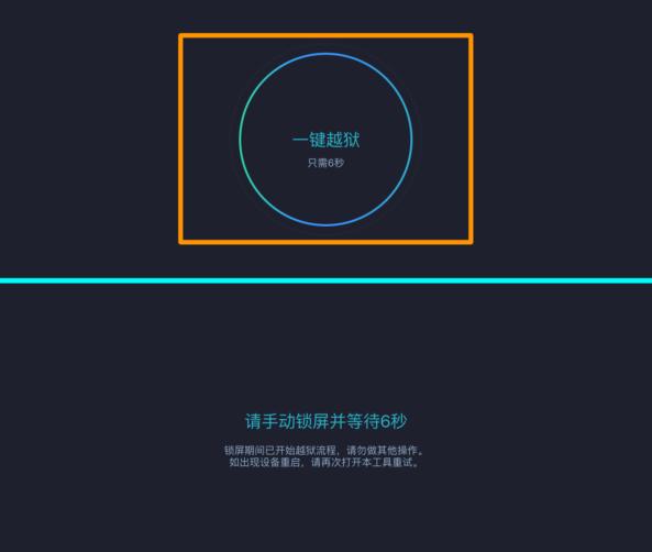 PP-Pangu-app-tap-on-circle-593x5пп02