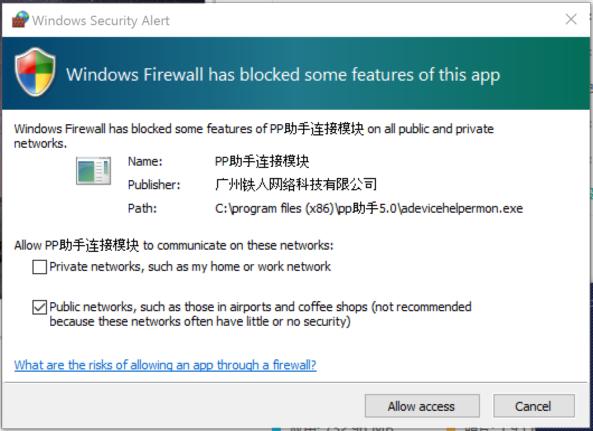Windows-Firewall-593x431