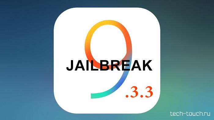 Джейлбрейк iOS 9.2 - iOS 9.3.3