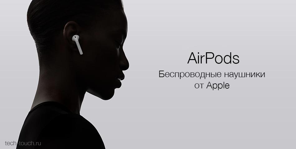 Apple Airpods беспроводные наушники 2016