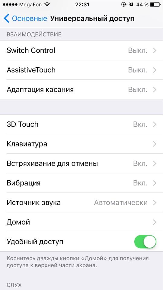iOS 10 Универсальный доступ
