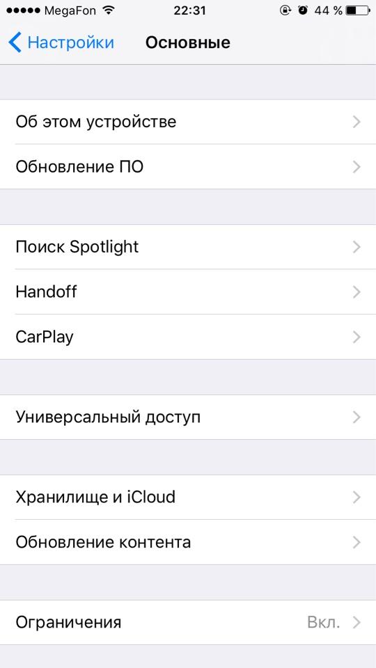 iOS 10 Настройки