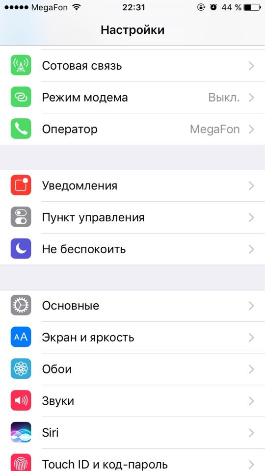 Настройки iOS 10