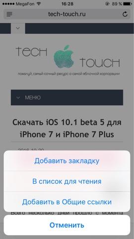 Safari iOS 10
