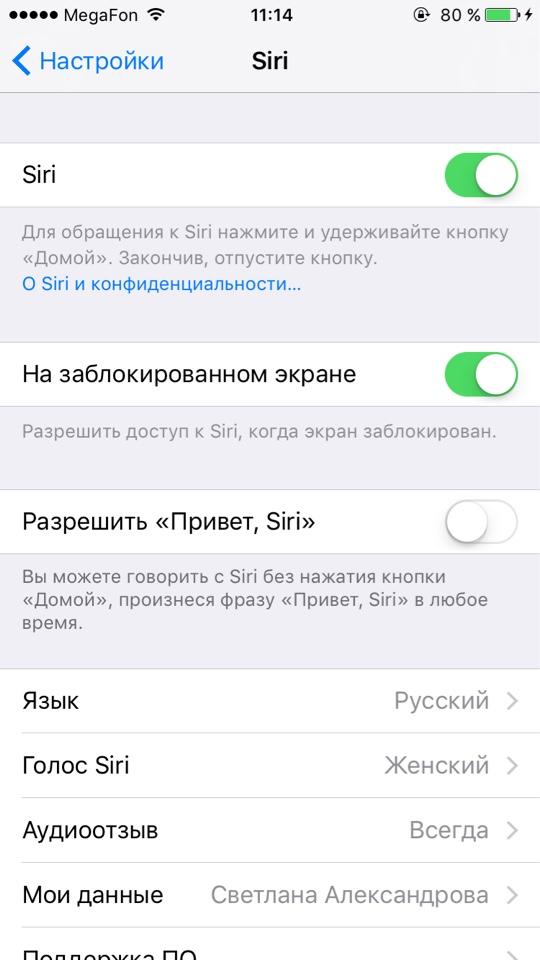 Настройки Siri