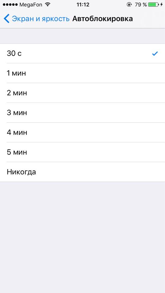 Автоблокировка iPhone