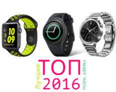 Смарт часы 2016