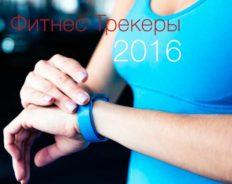 Фитнес трекеры 2016
