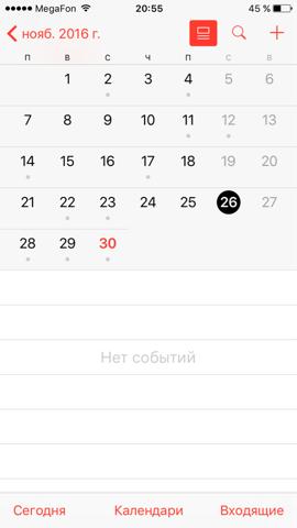 Спам в Календаре