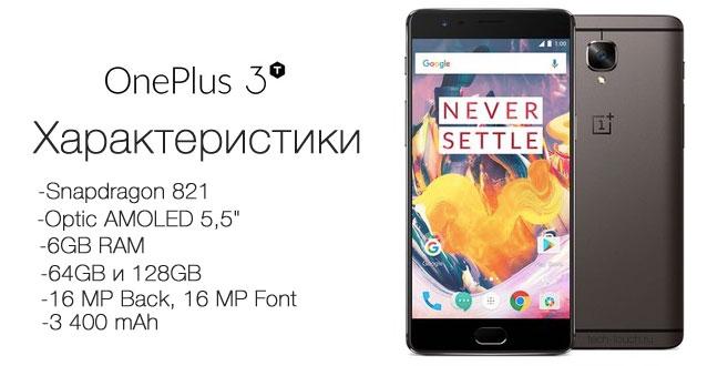 Характеристики OnePlus 3T