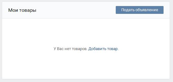 Подать объявление вконтакте бесплатно продажа гаража новосибирск подать объявление