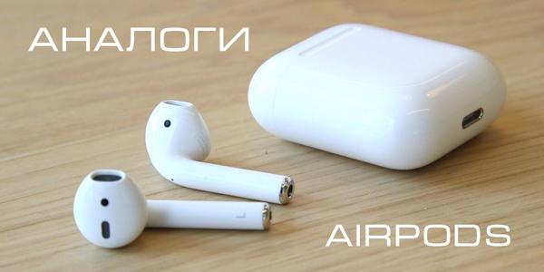 Лучшие альтернативы Apple AirPods: обзор от tech-touch