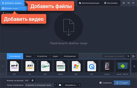 Программы для видео конвертации для мак