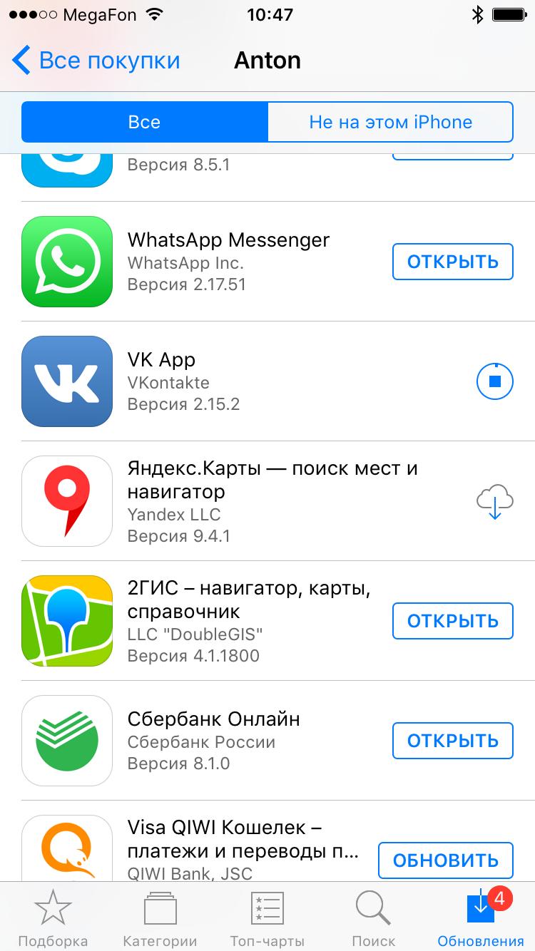 Программу vk бесплатно для айфона.