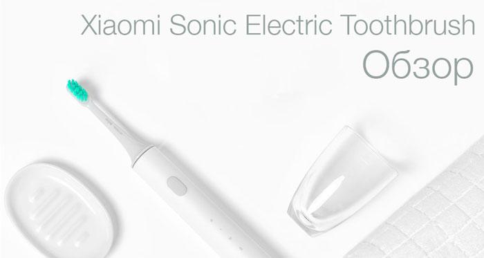 Обзор Xiaomi Mijia Sonic Electric Toothbrush